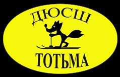 Тотемская спортшкола